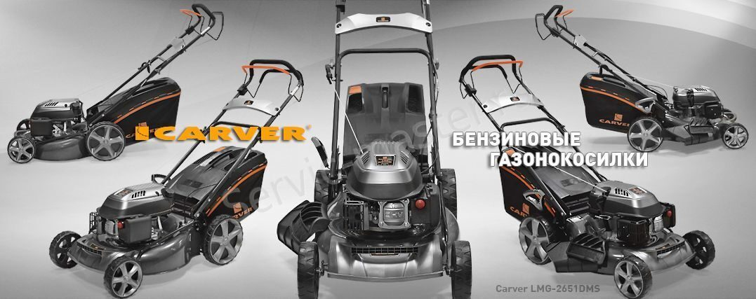 carver-lawn-mowers-1077x427
